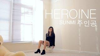 SUNMI (선미) _ Heroine (주인공) _ Lisa Rhee Dance Cover