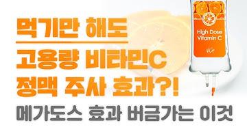 먹기만 해도 비타민C 정맥주사 메가도스 효과를 낸다? 리포 조말 비타민 C란? (재업로드)