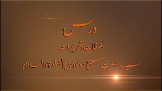 Dars-e-Tehreerat - Programme no. 12.