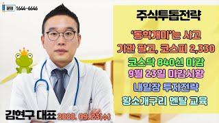 [김현구의 주식 투톱전략] 09.23 '동학개미…