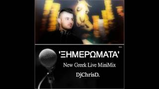 'ΞΗΜΕΡΩΜΑΤΑ' - New Greek Live MiniMix - DjChrisD.