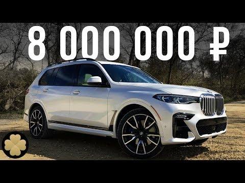 Самый дорогой BMW X7 для России - огромный, внедорожный Икс Семь за 8 млн! #ДорогоБогато №27