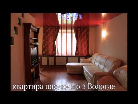 Квартиры посуточно в Вологде (Вологда) - WWW.NASUTKI35.RU 8-921-126-42-56