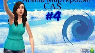 Sims 4 CAS/ #4 Создание моей подписчицы - Алины Мартиросян