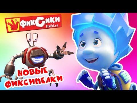 Фиксики - Сборник фиксипелок: Новые песенки - Ниточка, Кработ, Рюкзак...