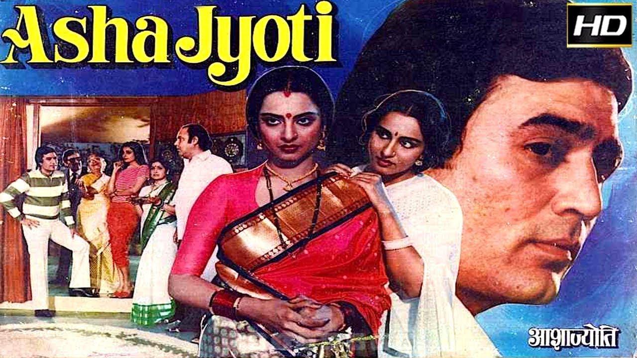 Asha Jyoti (1984)| full hindi movie | Rajesh Khanna, Rekha, Reena Roy | Romantic #Ashajyoti