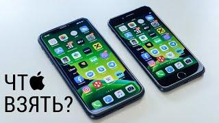 Сравнение iPhone SE 2020 VS iPhone XR: 2 самых доступных iPhone вооют за ваш кошелек
