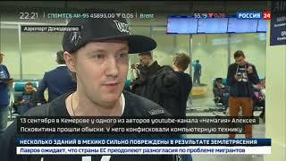 На допрос из Кемерова в Москву  ведущий  Немагии  рассказал о конфликте