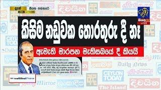 Siyatha Paththare | 26.07.2019 | Siyatha TV Thumbnail