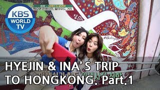 Hyejin and Ina's trip to Hongkong! Part.1 [Battle Trip/2018.12.30]