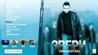 Звери / Zveri - Районы-кварталы (Аудио)