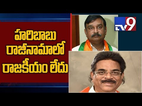 Nothing political about MP Haribabu vacating AP BJP Chief post - Vishnu Kumar Raju  - TV9