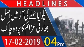 Headline | 04:00 PM | 17 February 2019 | UK News | Pakistan News