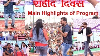 Shahid Diwas  - Highlights of Program in Charkhi Dadri