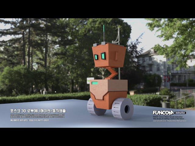 최종본 포스코 3D 로봇애니메이션 동작샘플