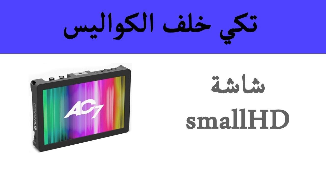 أدوات تصوير تكي TakkiSeries : شاشة smallHD