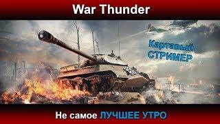 War Thunder - Не самое ЛУЧШЕЕ УТРО | Паша Фриман