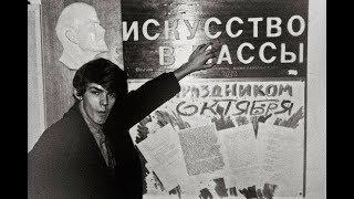 """Культурные коды неофициального искусства 1980-х в фильме """"Асса"""""""