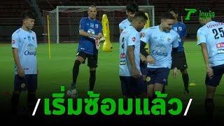 ทีมชาติไทย เตรียมซ้อมครั้งแรกที่อินโดฯ | 07-09-62 | เรื่องรอบขอบสนาม