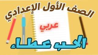 شرح نص الحب عطاء | لصالح هواري | الصف الاول الاعدادي | عربي