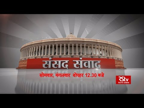 Promo: 01 - Sansad Samvad - The National Council for Teacher Education (Amendment) Bill, 2018