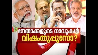 Hatred Speech Of Leaders in Election Campaign |Asianet News Hour 17 APR 2019