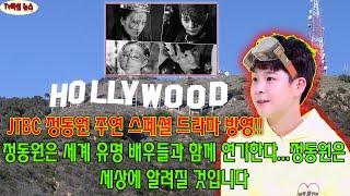 JTBC 정동원 주연 스페셜 드라마 방영!! 정동원은 …