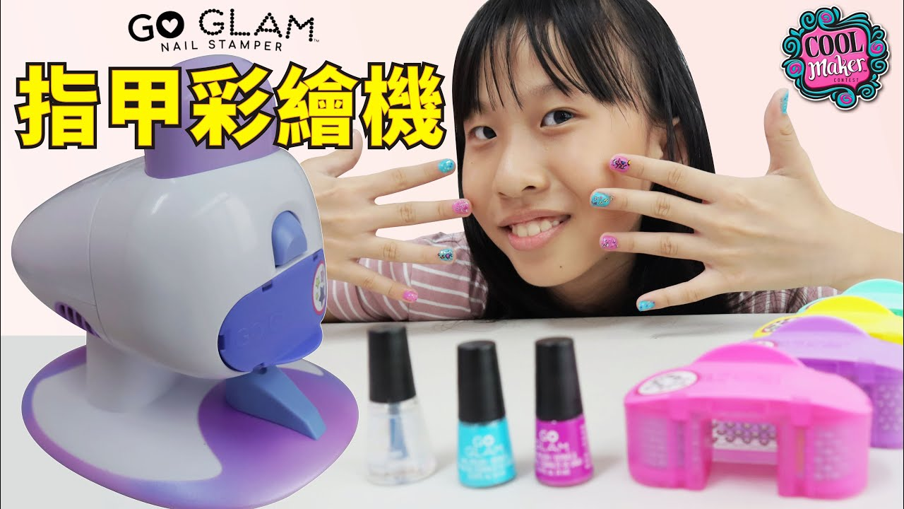 指甲彩繪好簡單, 指甲彩繪機 Go Glam Deluxe Nail Stamper [蕾蕾TV]