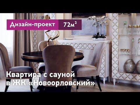 Дизайн проект интерьера квартиры в ЖК Новоорловский. Квартира с сауной 72 кв.м. Перепланировка