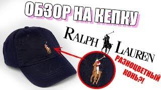 ОБЗОР НА КЕПКУ RALPH LAUREN (РАЛЬФ ЛОРЕН) С РАЗНОЦВЕТНЫМ КОНЕМ