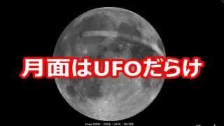 月面はUFOのオンパレード