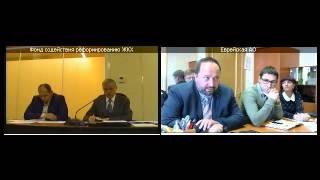 Фонд ЖКХ провел селекторное совещание с Еврейской автономной областью. 27.01.2016