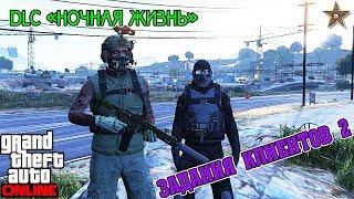 GTA ONLINE DLC НОЧНАЯ ЖИЗНЬ - ЗАДАНИЯ КЛИЕНТОВ TERRORBYTE 2 (GTA ONLINE DLC AFTER HOURS 1.44)