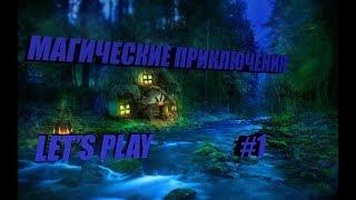 Магические приключения -LP#1 - в Майнкрафте [Streamcraft]