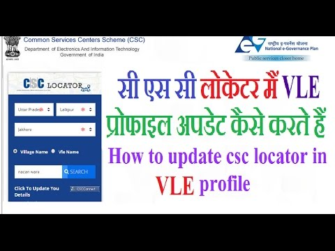 how to new vle profile update  step by step