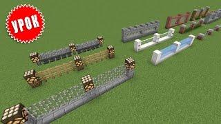 видео майнкрафт забор
