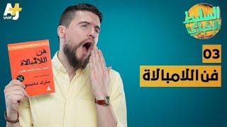 السليط الإخباري - فن اللامبالاة | الحلقة (3) الموسم السادس