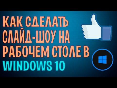 Как сделать Слайд-шоу на Рабочем Столе в Windows 10