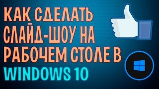 как сделать Слайд-Шоу на windows 10