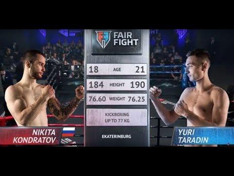 Fair Fight IX |  Кондратов Никита, Россия vs Тарадин Юрий, Луганск | Июль, 8 2019