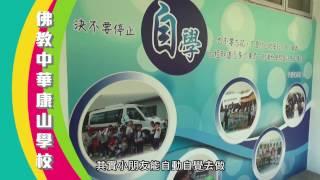 Publication Date: 2018-07-09 | Video Title: 20170103 - 明報 教得樂 - 佛教中華康山學校 -