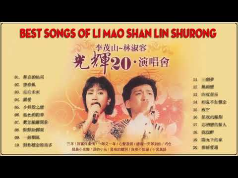 [李茂山 & 林淑容 ]Li Mao Shan Lin Shu Rong 2019 無言的結局+小贝壳之恋+默默盼归期 情歌合唱精品集 - 最好聽 經典老歌 - 收集最好聽 - 迎向未來