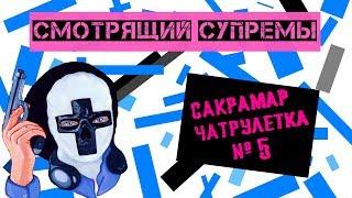 Сакрамар ЧатРулетка #5 - СМОТРЯЩИЙ СУПРЕМЫ.