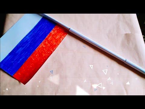 Российский флаг из бумаги своими руками