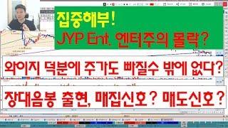 JYP Ent. JYP엔터테인먼트 와이지 때문에 빠진다? 엔터주 냉정한 투자심리 때문에 피해보는 JYP, 장대음봉은 매집신호? 매도신호? 이상로의 차트분석 & 차트공부