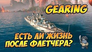 World of Warships эсминец Gearing. Есть ли жизнь после Флетчера