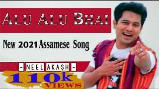 Alu Alu Bhai (Official Song) | Neel Akash New Assamese song 2018