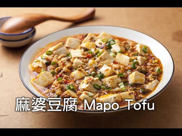 【楊桃美食網-3分鐘學做菜】麻婆豆腐 Mapo Tofu