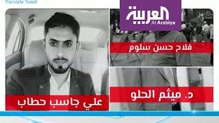 تفاعلكم | حملة لكشف مصير الناشطين المختفيين في مظاهرات العراق