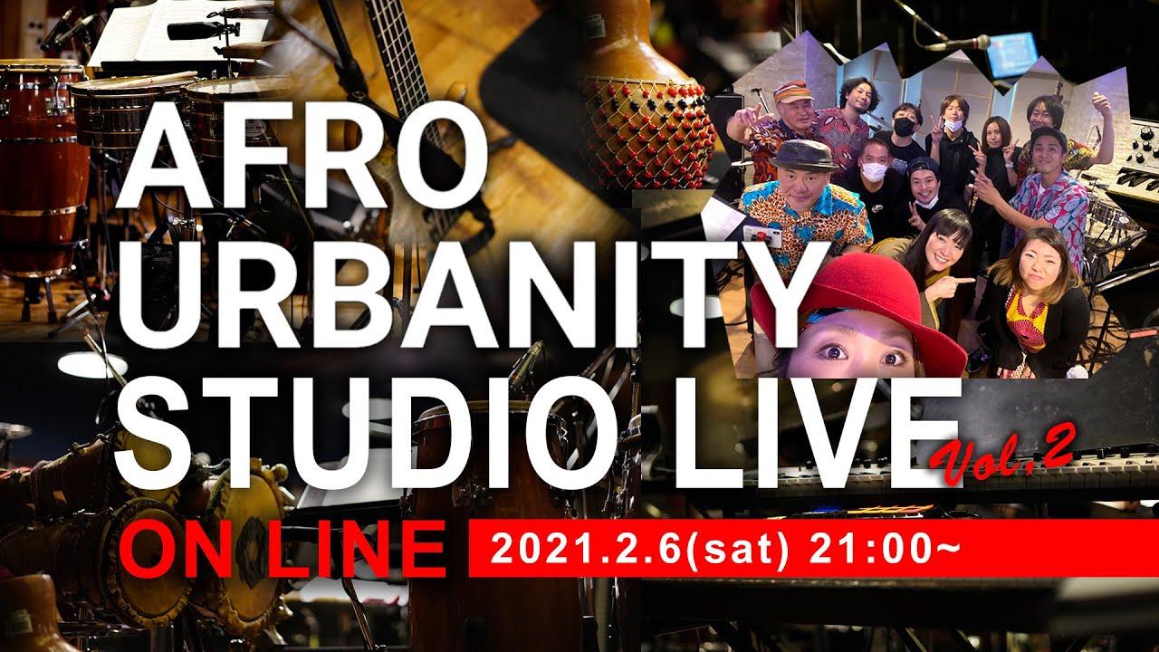 2021年 AfroUrbanity スタジオライブ・オンライン第二弾、プレミア公開決定!